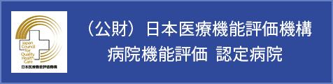 (公財)日本医療機能評価機構 病院機能評価  認定病院