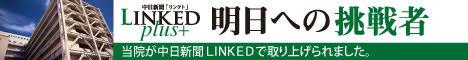 LINKED明日への挑戦者