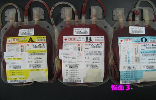 赤血球製剤